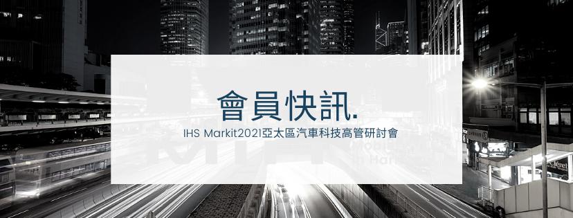 2021亞太區汽車科技高管研討會